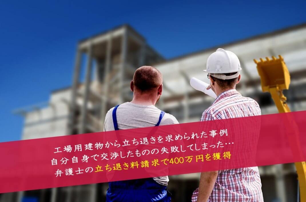 解決事例:立ち退き料の約400万円の請求に成功